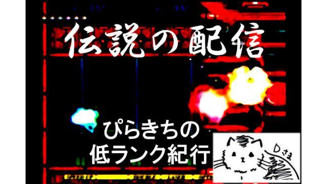 【グラIV勢】ぴらきちの低ランク紀行(その7)