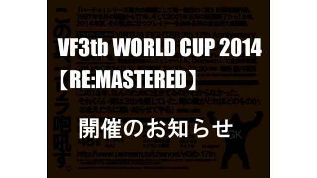 6月22日(土)開催/大塚ギチ追悼「VF3tb WORLD CUP 2014 RE:MASTERED」のお知らせ