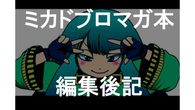 『ゲーセンミカドブロマガ本』編集後記(その1)