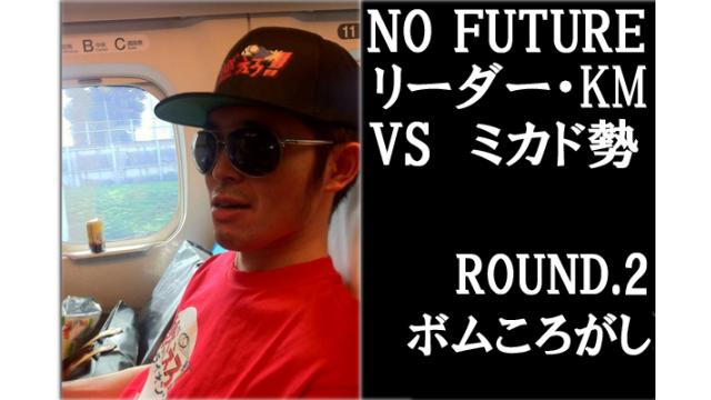 「ノーフューチャー」リーダー・KM vs ミカド勢 ROUND2「ボムころがし」(set1)