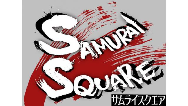 6月30日(日)開催/「SAMURAI SQUARE」イケダ店長&高田馬場(池袋)のAKIRAさん出演のお知らせ!