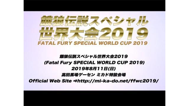 8月11日(日曜)開催/「餓狼伝説スペシャル世界大会2019」のお知らせ