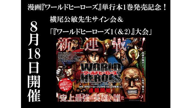 8月18日(日曜)開催/ 「漫画『ワールドヒーローズ』単行本1巻発売記念イベント」のお知らせ