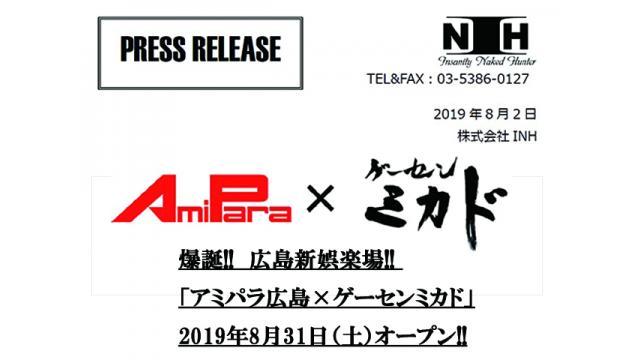 【プレスリリース】8月31日(土)/アミパラ広島×ゲーセンミカド コラボレーション店舗オープンのお知らせ