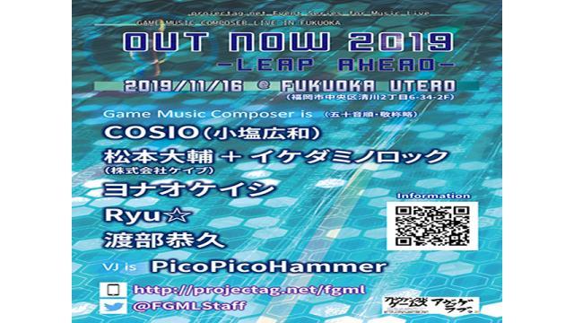 11/16(土)開催/ゲームミュージックライブ「OUT NOW 2019」イケダ店長出演のお知らせ!