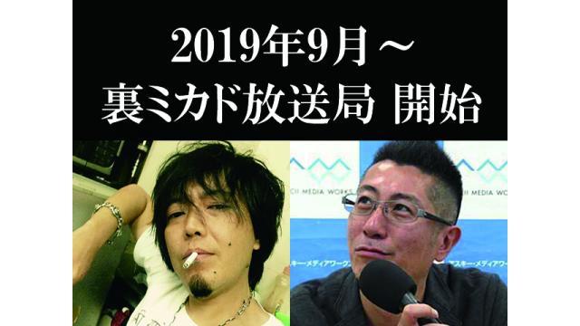2019年9月スタート予定/「裏ミカド放送局」開始のお知らせ!