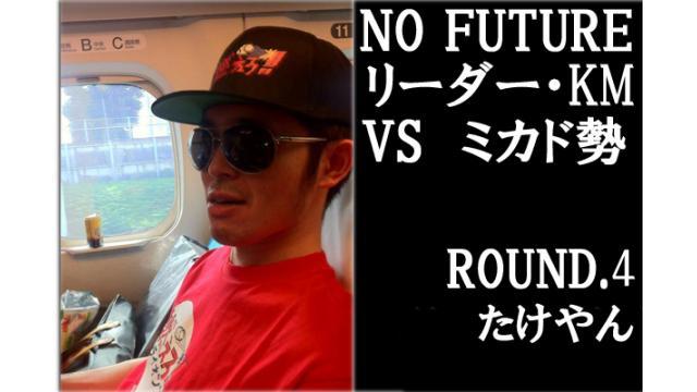 「ノーフューチャー」リーダー・KM vs ミカド勢 ROUND4「たけやん」(set final)