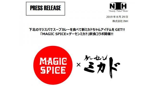 【プレスリリース】9月20日(金)/「MAGIC SPICE×ゲーセンミカド」飲食コラボ開催のお知らせ!