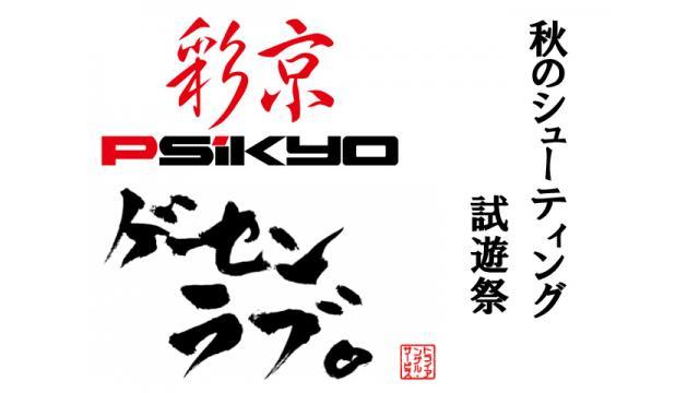 9月7日(土)開催/「秋のシューティング試遊祭」のお知らせ!