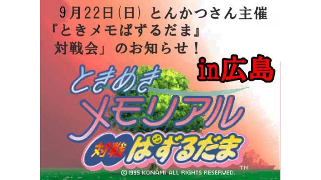 9月22日(日)開催/「とんかつさん主催『ときメモぱずるだま』対戦会」のお知らせ!