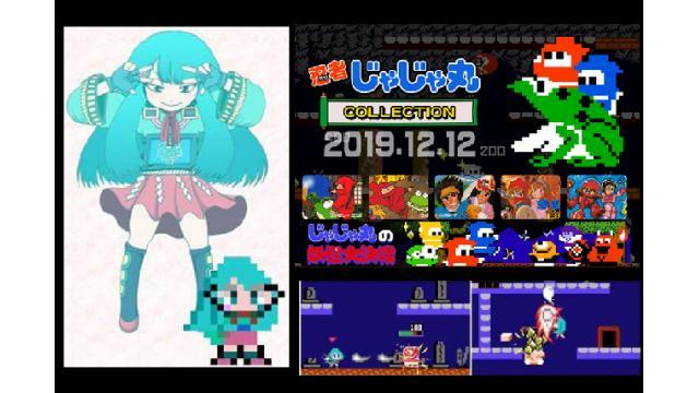 【お知らせ】12月12日発売予定『忍者じゃじゃ丸 コレクション』に「ミカドちゃん」がプレイヤーキャラとして登場!