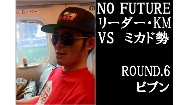 「ノーフューチャー」リーダー・KM vs ミカド勢 ROUND6「ビブン」(set1)