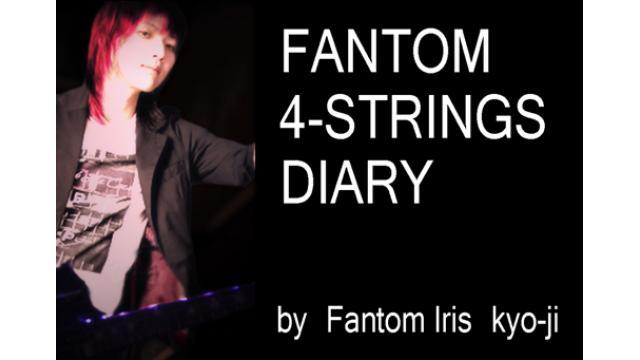 【「Fantom iris」ベーシスト】kyo-jiの四弦日記「今逢いたい、甲殻式駆逐艦」(中巻)