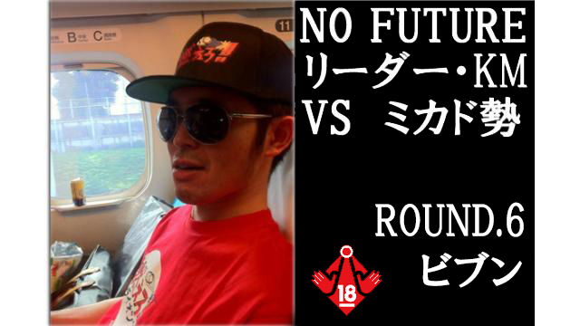 「ノーフューチャー」リーダー・KM vs ミカド勢 ROUND6「ビブン」(set3)