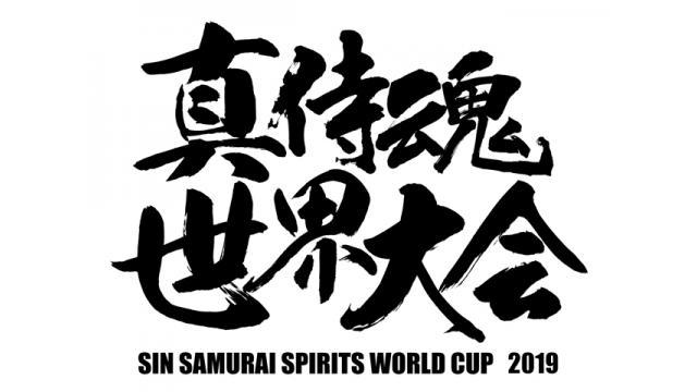 【12/22(日曜)】「『真サムライスピリッツ』世界大会2019」開催&エントリー受付中!