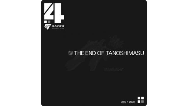 【12/28(土曜)】トークイベント「THE END OF TANOSHIMASU」開催のお知らせ!