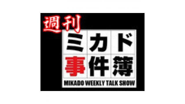 12月13日(金)/「週刊ミカド事件簿#14」出演陣へのお便り募集中!