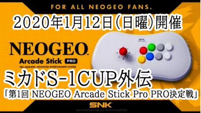2020年1月12日(日曜)開催/ミカドS-1CUP外伝「第1回 NEOGEO Arcade Stick Pro PRO決定戦」のお知らせ!