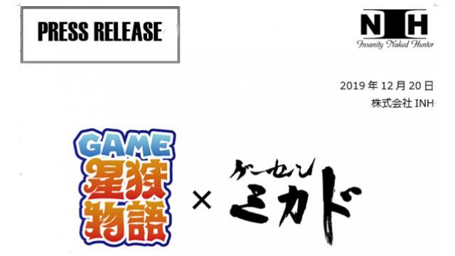 【12月20日/プレスリリース】コラボ店舗「GAME星狩物語×ゲーセンミカド」オープンのお知らせ!