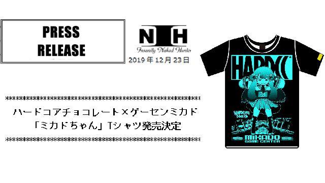 【12月23日/プレスリリース】ハードコアチョコレート×ゲーセンミカド 「ミカドちゃん」Tシャツ発売決定!