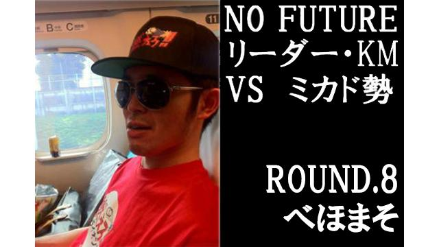 「ノーフューチャー」リーダー・KM vs ミカド勢 ROUND8「べほまそ」(set1)