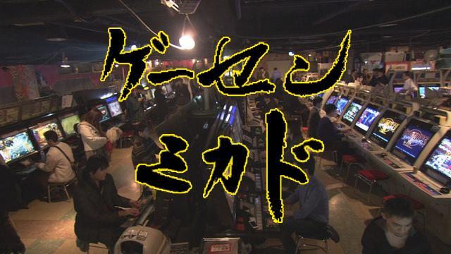 メディア出演情報/2月1日(土)『ドキュメント72時間 伝説のゲーセン 大人たちの闘い』再放送のお知らせ!