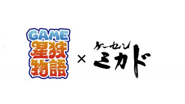 「GAME星狩物語×ゲーセンミカド」各種オープニングイベント公開中のお知らせ!