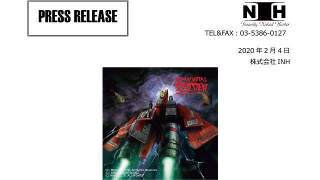 【プレスリリース】/『HEAVY METAL RAIDEN』の1stアルバム、2020年2月22日に発売!