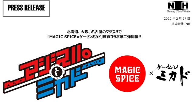 【プレスリリース】/「MAGIC SPICE×ゲーセンミカド」飲食コラボ第二弾を北海道、大阪、名古屋で開催!!