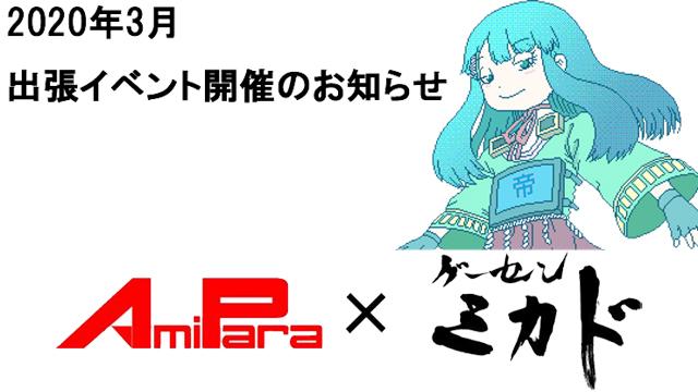 2020年3月度「アミパラ広島×ゲーセンミカド出張」企画開催のお知らせ!