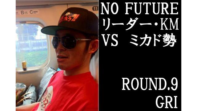 「ノーフューチャー」リーダー・KM vs ミカド勢 ROUND.9「GRI」(set1)