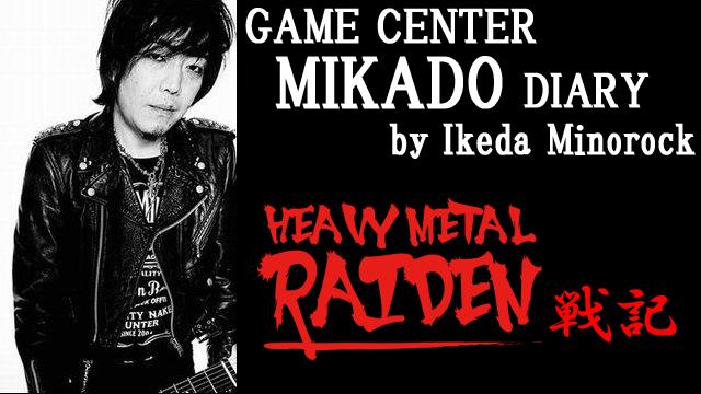 【ミカド店長イケダミノロックの業務日誌】HEAVY METAL RAIDEN 1stアルバムCD化戦記(その5)