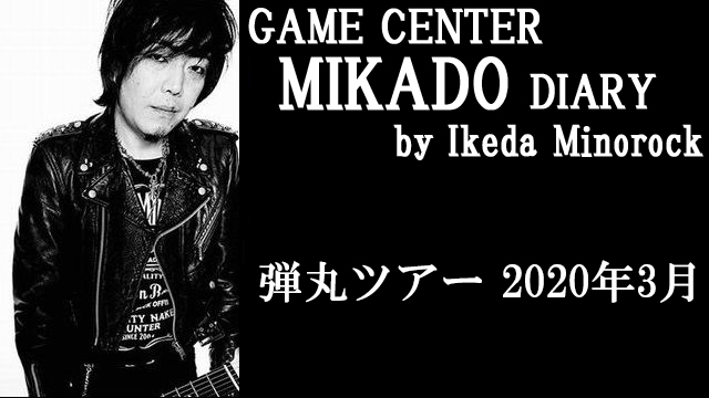 ※無料記事【ミカド店長イケダミノロックの業務日誌】弾丸ツアー 2020年3月(その1)