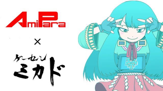 【3月28・29日】「アミパラ広島×ゲーセンミカド」出張イベント開催のお知らせ!
