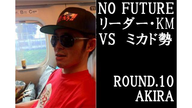 「ノーフューチャー」リーダー・KM vs ミカド勢 ROUND.10「AKIRA」(set1)