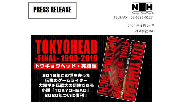 【プレスリリース】2020年5月1日 新書『TOKYOHEAD 完結編』発売!
