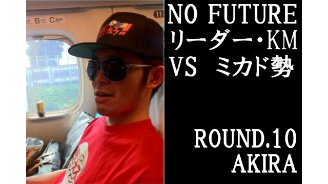 「ノーフューチャー」リーダー・KM vs ミカド勢 ROUND.10「AKIRA」(set3)