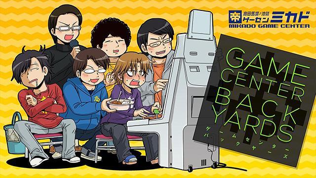 【ミカドブロマガ新連載!】4コマ漫画『GAME CENTER BACK YARDS』第1話・第2話