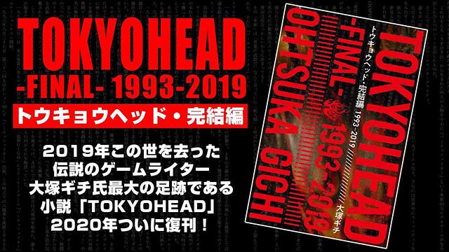 『TOKYOHEAD 完結編』限定版/クラファン版の特典について