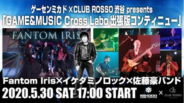5月30日(土)/ ゲーセンミカド×CLUB ROSSO presents 「GAME×MUSIC Cross Labo出張版コンティニュー」開催のお知らせ!