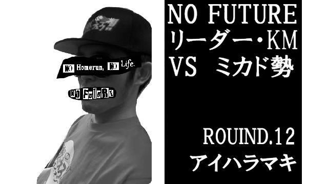 「ノーフューチャー」リーダー・KM vs ミカド勢 ROUND.12「アイハラマキ」(set1)