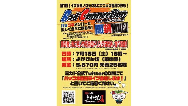 【7月18日(土曜)】ファンミーティング「バッドコネクション闇鍋ライブ」開催のお知らせ!