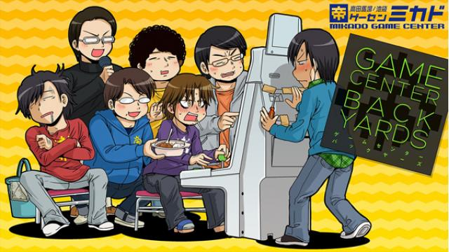 【ゲーセンミカド4コマ漫画】『GAME CENTER BACK YARDS』第19話