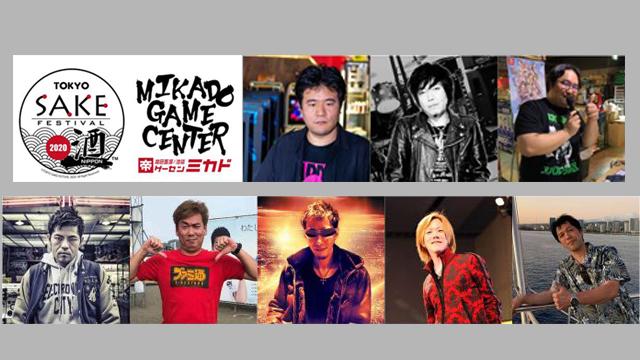 【8月13・14日】「TOKYO SAKE FESTIVAL 2020」にてゲーセンミカドがゲームイベントを開催!