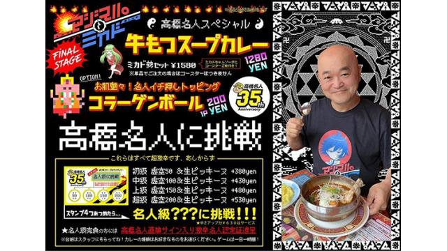 【8月1日~】「マジスパ×高橋名人コラボ」にミカド勢セットが登場します!
