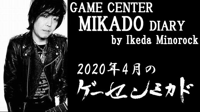 【ミカド店長イケダミノロックの業務日誌】2020年4月のゲーセンミカド(その3)