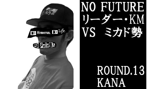 「ノーフューチャー」リーダー・KM vs ミカド勢 ROUND.13「KANA」(set1)