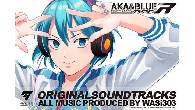「『アカとブルー TYPE-R OST』販売用クラウドファンディング」8月10日19時から開始!