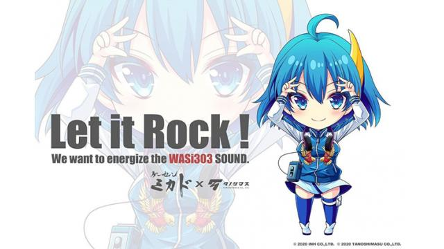 「『アカとブルー TYPE-R OST』販売用クラウドファンディング」目標額達成の御礼