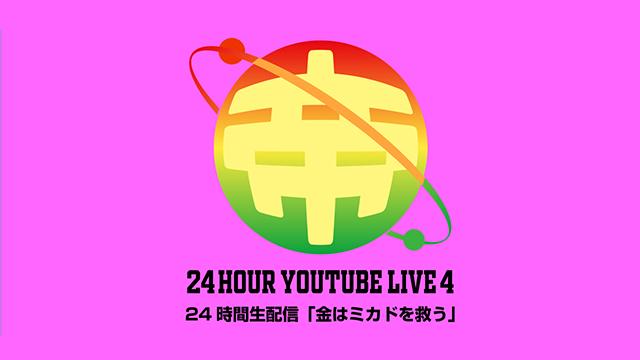 「第4回ミカド24時間生配信」アーカイブ公開中!